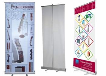 Ролл ап -эффективный инструмент рекламы в местах продаж с доставкой в Сыктывкар