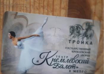 Карта тройка Кремлевский балет