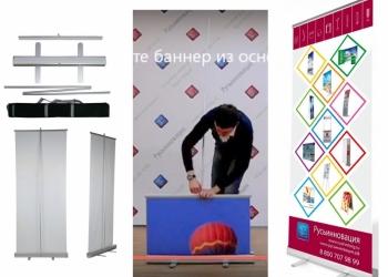 Мобильный стенд Roll Up в чехле  с доставкой в Липецк