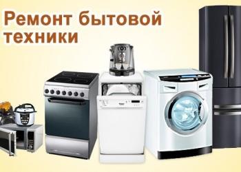 Ремонт бытовой техники. Ремонт стиральных машин, телевизоров, холодильников и мн