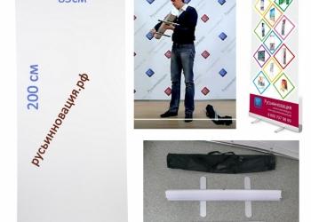 Мобильный стенд Roll Up c доставкой в Тюмень и область по выгодным ценам