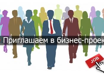набор сотрудников для развития интернет-магазина