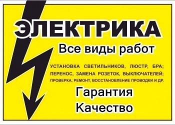 Электрик ремонт