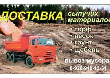 Песок, Щебень, Грунт, Чернозем