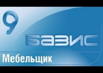 Базис мебельщик, обучение Bazis
