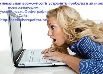 Компьютерный курс орфографии русского языка.