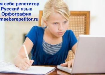 Сам себе репетитор. Русский язык. Орфография.