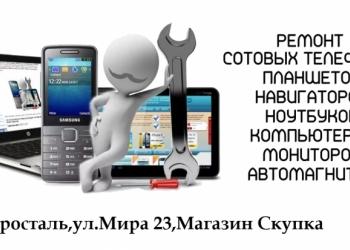 Ремонт телефонов,планшетов,ноутбуков
