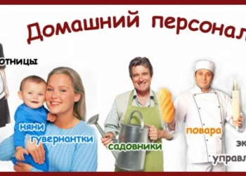 Подбор персонала для Вашего дома