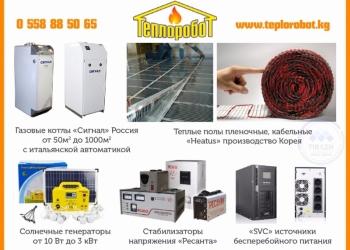 теплоробот  -газовые котлы из россии