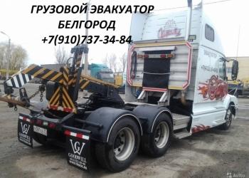 Грузовой Эвaкуaтop Алексеевка.