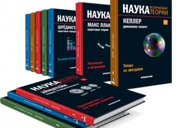 Коллекция «Наука Величайшие теории» от издательского дома DeAgostini, 50 томов