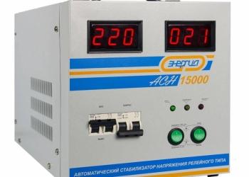 Стабилизатор напряжения Энергия АСН 15000
