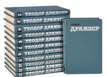 Теодор Драйзер. Собрание сочинений (комплект из 12 книг)