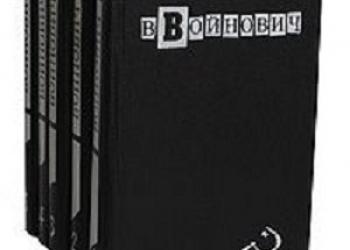 В. Войнович. Малое собрание сочинений в 5 томах (комплект из 5 книг)