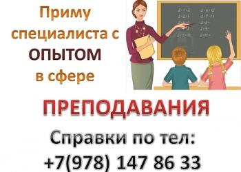 Специалист с опытом преподавателя