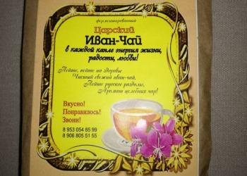 Иван-Чай в асортименте (черный, зеленый)