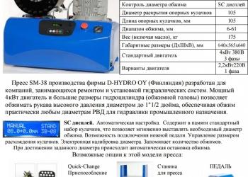 Пресс D-Hydro SM38-SC (для производства РВД) в идеальном состоянии б/у