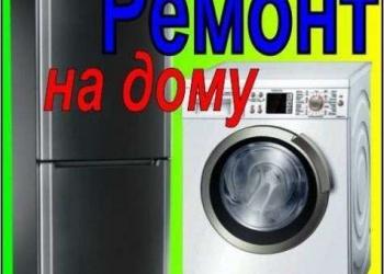 Ремонт холодильников и СМА