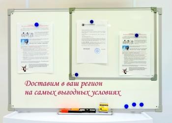 Магнитно маркерные доски с доставкой в Курскую область по выгодным ценам