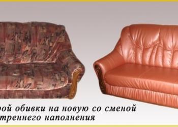 Перетяжка мягкой мебели. Ремонт мебели. Красноярск