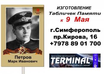 Бессмертный полк.Симферополь.