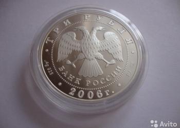 Продам монету 3 рубля, Чемпионат мира по футболу 2006 г