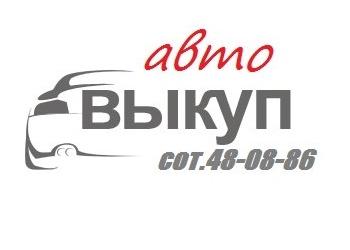 Выкуп авто в Омске