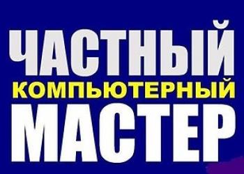Мастер по ремонту компьютеров, ноутбуков в Красноярске