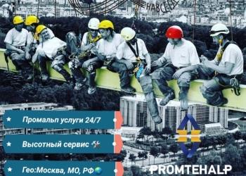 Услуги бригады (команды) промышленных альпинистов. Высотно-верхолазные работы от