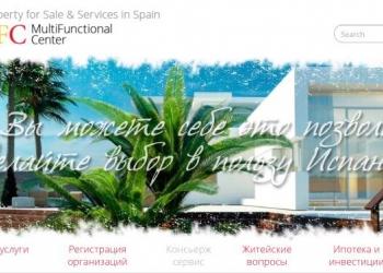 Лучшее агентство недвижимости в Испании
