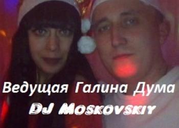 Ведущая Галина и Dj Moskovskiy