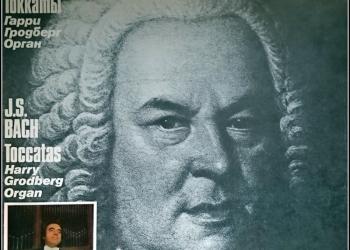 Бах Токкаты. J.S. Bach Harry Grodberg Toccatas LP