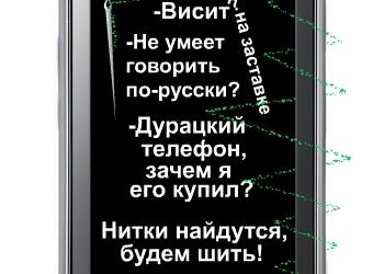 Прошивка телефонов