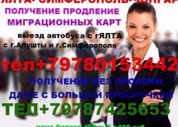 Миграционная карта в крыму для граждан Украины