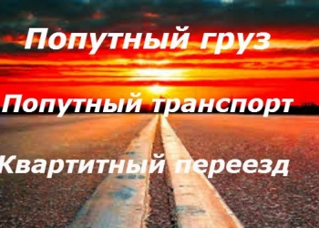 Попутный груз Россия,Крым.Недорого.