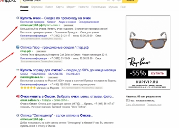Реклама и продвижение в сети интерент