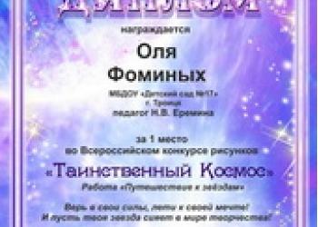 Всероссийский интернет-конкурс Таинственный Космос