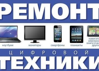 Мастерская на Васильевском острове ,ремонт телефонов, ноутбуков, планшетов.