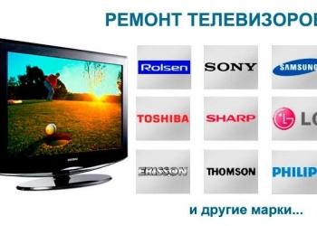 Ремонт телевизоров,мониторов и другой любой элеkтрониkи