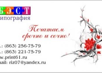 БЭСТ типография