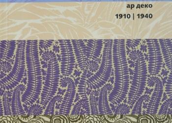 Стиль Ар деко 1910-1940 Т, Г, Малинина