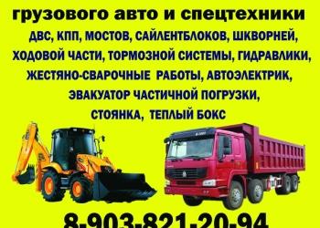 """Ремонт грузового авто и спецтехники """"Максимыч"""""""