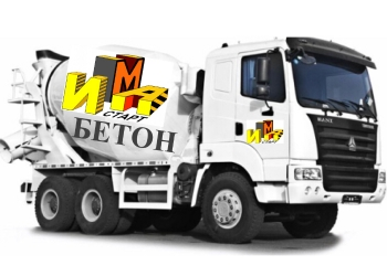 Купить бетон Феодосия Аренда Бетононасос