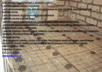 Отопление водоснабжение инженерные системы