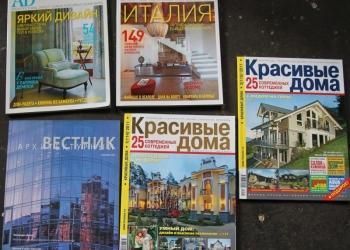 Журналы по архитектуре