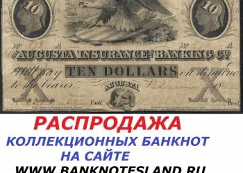 РАСПРОДАЖА коллекционных банкнот на сайте  Все банкноты подл