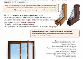 ОКНА РЕХАУ - блитц новый 60 грацио новый 70 делайт-дизайн 70 в массе