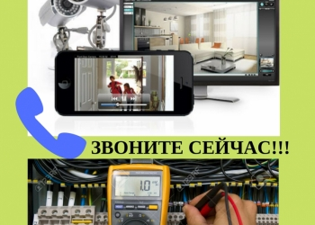 Электромонтажные работы, видеонаблюдение,домофоны