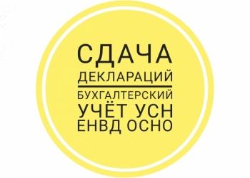 Бухгалтерский учёт, налоговые декларации (ЕНВД, ОСНО, УСН, патент)